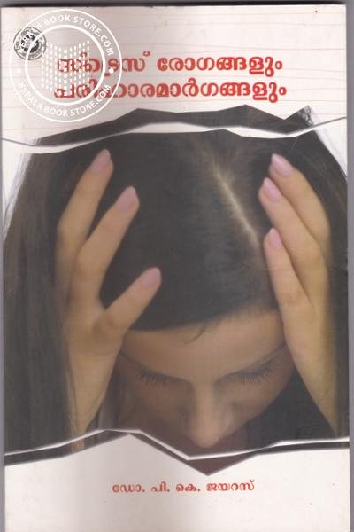 Cover Image of Book Stress Rogangalum Parihara Margangalum