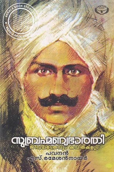 Cover Image of Book സുബ്രഹ്മണ്യ ഭാരതി ജീവചരിത്രവും കവിതകളും