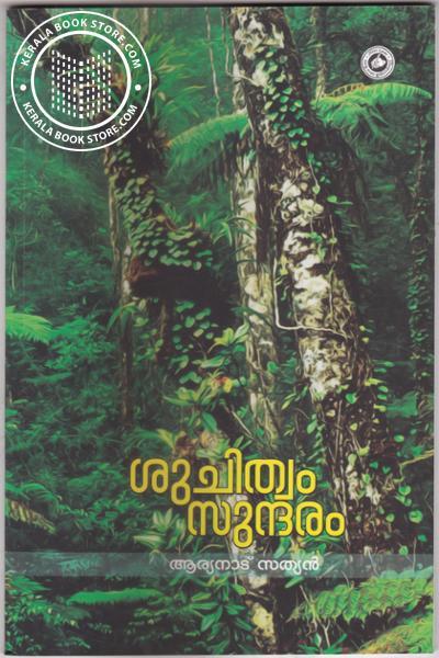 Image of Book Suchithvam Sundaram