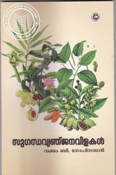 Cover Image of Book Sugandhavyanjana Vilakal