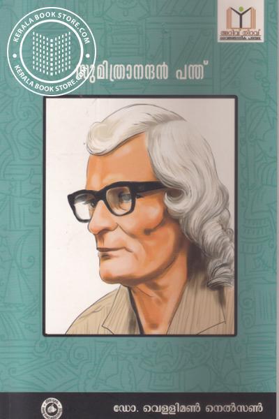 Cover Image of Book സുമിത്രാനന്ദന് പന്ത്