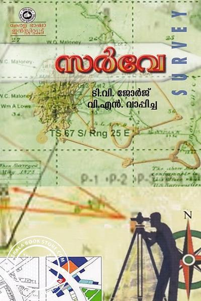 Cover Image of Book സര്‍വേ