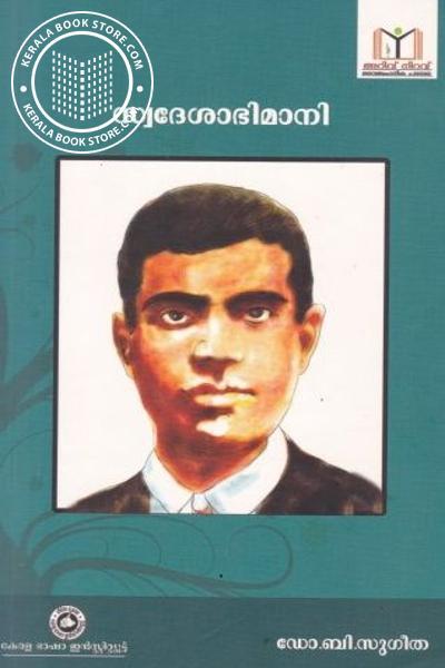Cover Image of Book Swadesabhimani