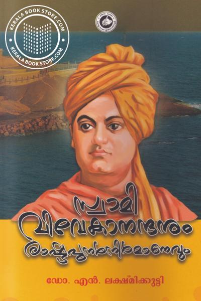 Cover Image of Book Swami Vivikanandanum Rashtrapunarnirmanavum