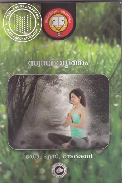 Cover Image of Book സ്വസ്ഥവൃത്തം