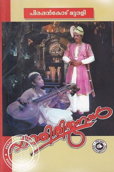 Cover Image of Book സ്വാതിതിരുനാള്