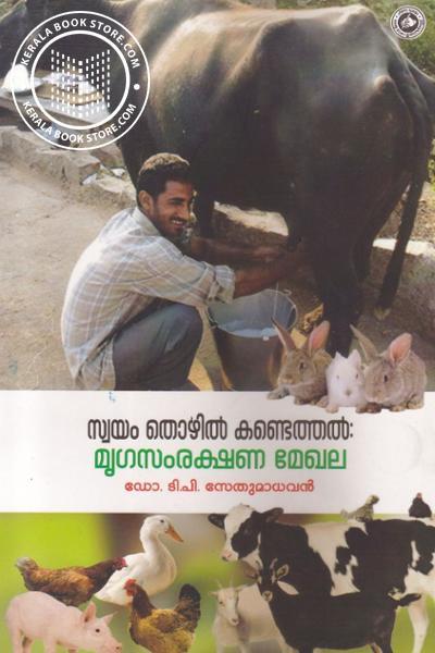 Image of Book Swayam Thozhil Kadethal Mrigasamrakshana Mehala