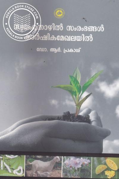 Cover Image of Book Swayam Thozhil Samrambhangal Karshika Mehalakalil