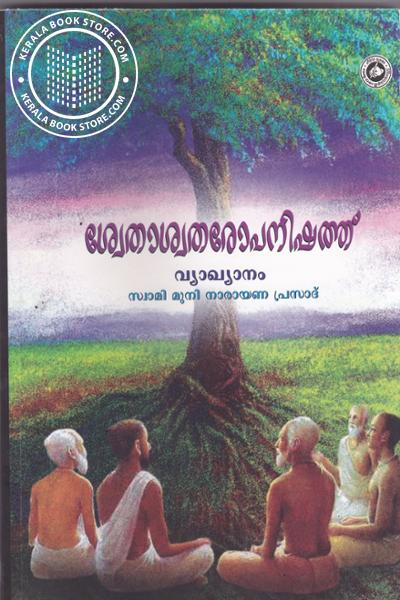 Cover Image of Book Swethaswatharopanishath