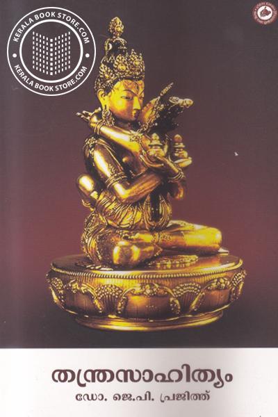 Cover Image of Book Tantrasahityam