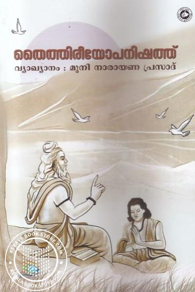 Cover Image of Book Thaithirireeyopanishathq