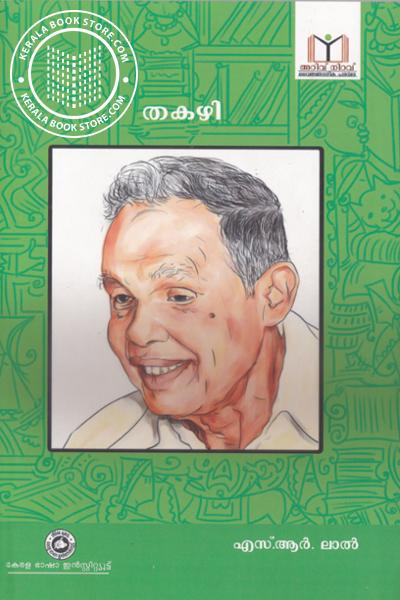 Cover Image of Book തകഴി