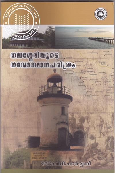 Cover Image of Book തലശ്ശേരിയുടെ നവോത്ഥാന ചരിത്രം
