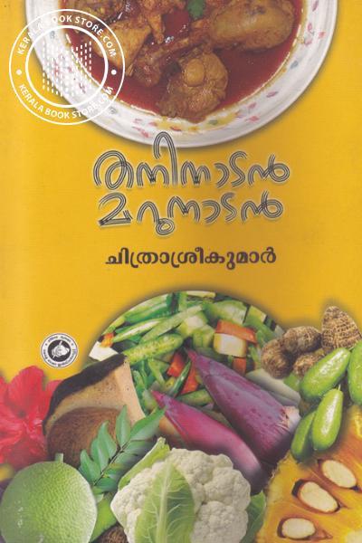 Cover Image of Book തനിനാടന് മറുനാടന്