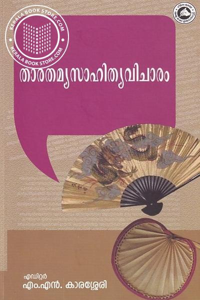 Cover Image of Book താരതമ്യ സാഹിത്യവിചാരം