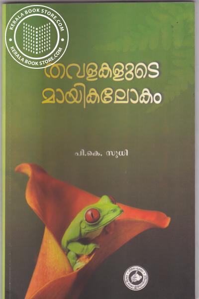 Cover Image of Book തവളകളുടെ മായികലോകം
