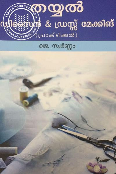 Cover Image of Book Thayyal Designing And Dress Making