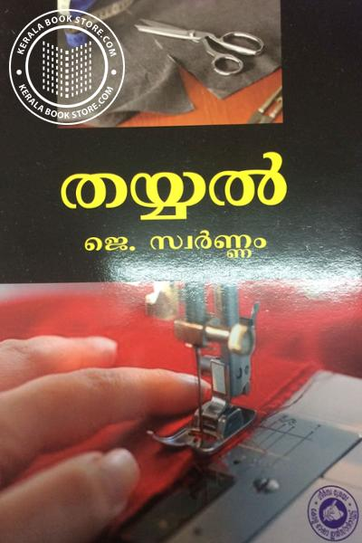 Cover Image of Book തയ്യല്