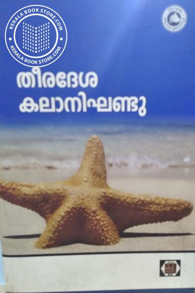 Cover Image of Book തീരദേശ കലാനിഘണ്ടു