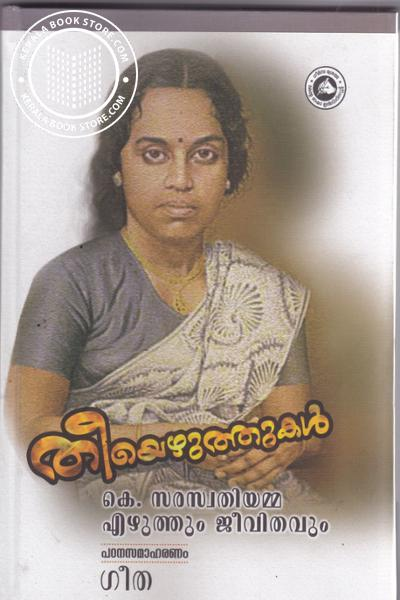 Cover Image of Book Theeyezhuthukal