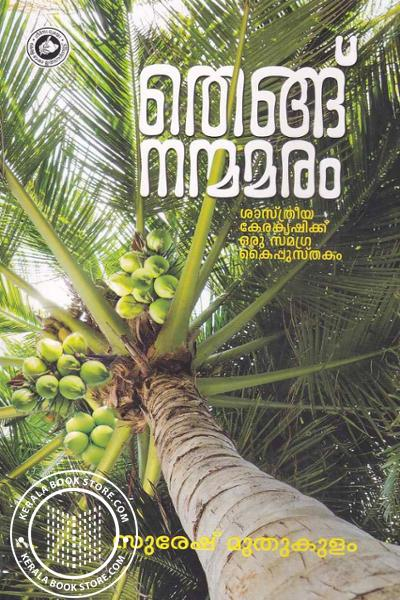 Cover Image of Book തെങ്ങ് നന്മമരം ശാസ്ത്രീയ കേരകൃഷിക്ക് ഒരു സമഗ്രകൈപുസ്തകം