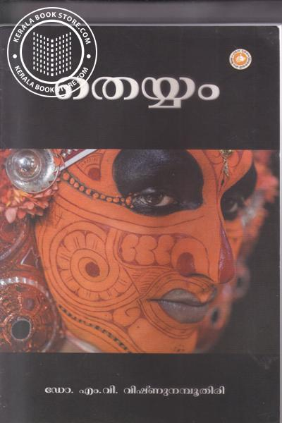 Cover Image of Book തെയ്യം