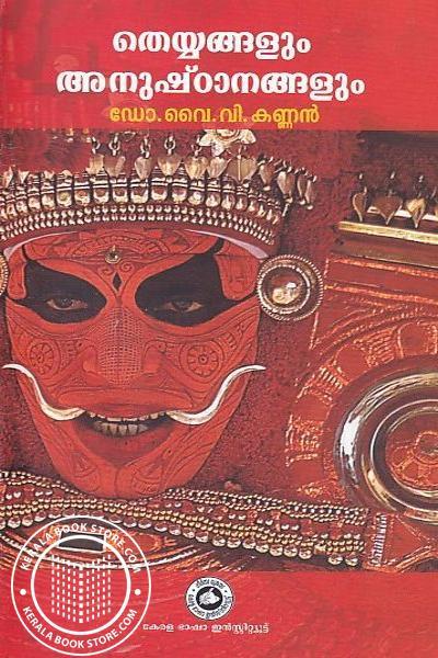 Cover Image of Book തെയ്യങ്ങളും അനുഷ്ഠാനങ്ങളും ഒരു പഠനം