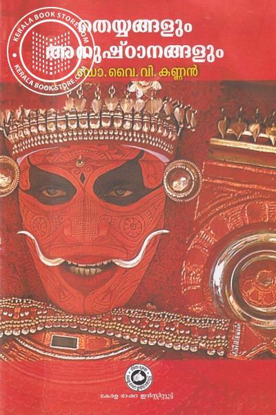 Cover Image of Book തെയ്യങ്ങളും അനുഷ്ഠാനങ്ങളും
