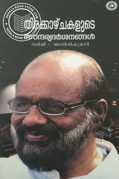 Cover Image of Book Thirakkazhchakalude Soudhyara Darsanam