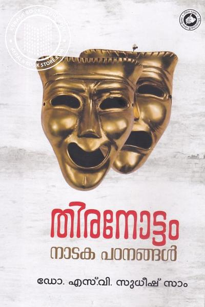 Cover Image of Book തിരനോട്ടം നാടക പഠനങ്ങള്