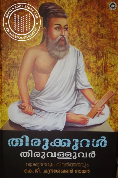 Image of Book Thirukkural