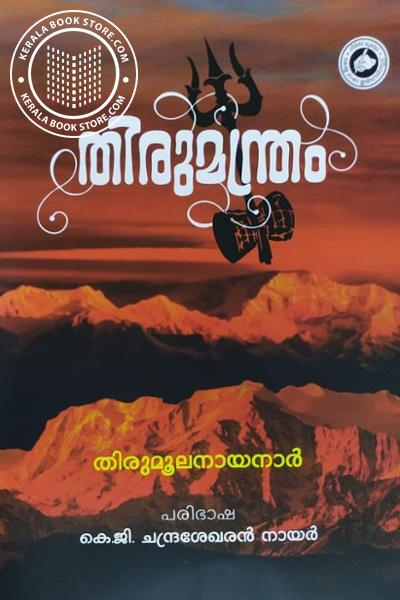 Cover Image of Book Thirumandram