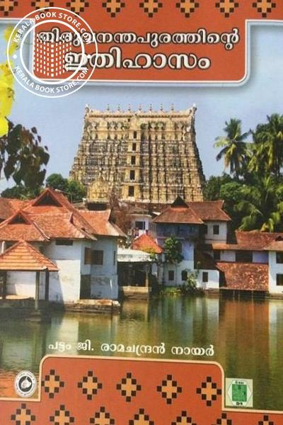 Cover Image of Book Thiruvanathapurathinte Ithihasam