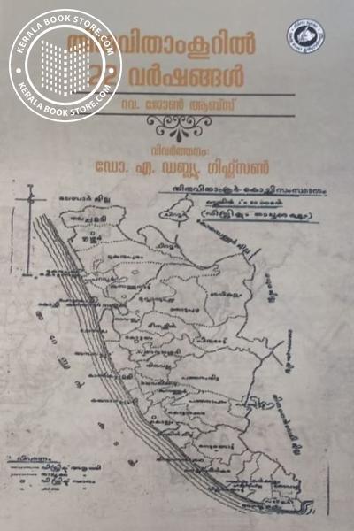Cover Image of Book തിരുവിതാം കൂറില് 22 വര്ഷങ്ങള്