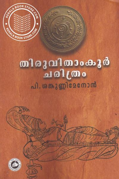 Cover Image of Book Thiruvithamcore Charitram