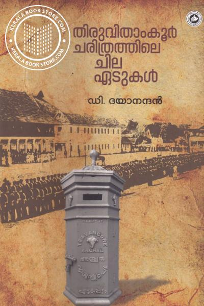Cover Image of Book Thiruvithamkoor Charithrathile Chila Eadukal