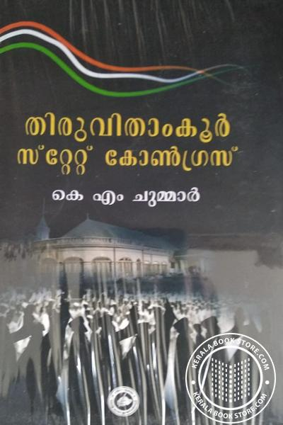 Cover Image of Book Thiruvithamkoor State Congress