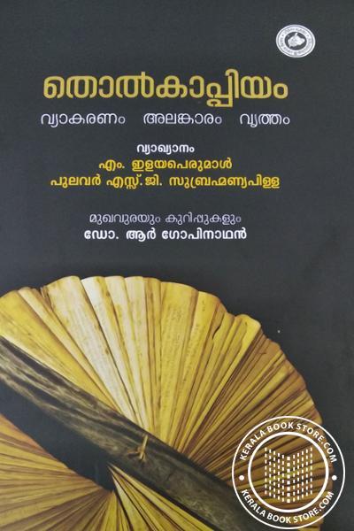 Cover Image of Book തൊല്കാപ്പിയം വ്യാകരണം അലങ്കാരം വൃത്തം