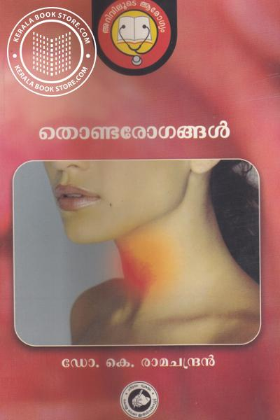 Cover Image of Book തൊണ്ട രോഗങ്ങള്‍