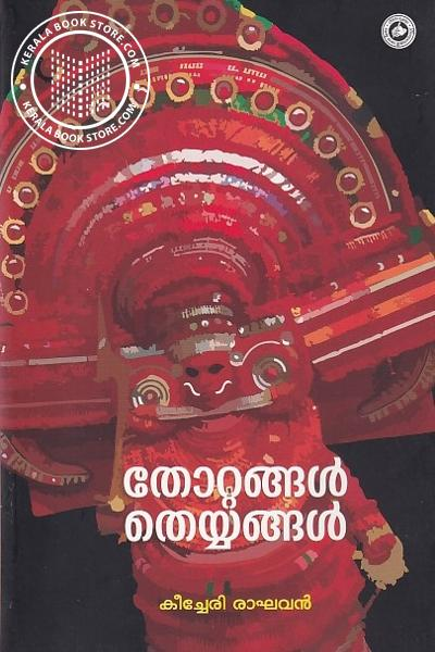 Cover Image of Book തോറ്റങ്ങള് തെയ്യങ്ങള്