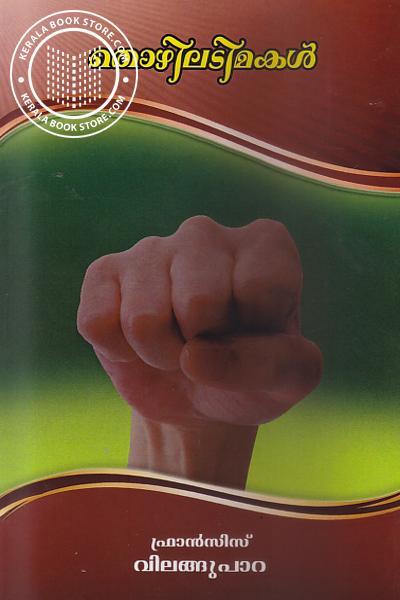Image of Book Thozhiladimakal