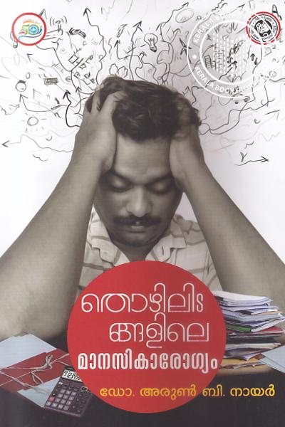 Cover Image of Book Thozhilidangalile Manasikarogyam