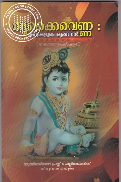 Cover Image of Book Thrikkaivenna Kuttikalute Krishnan