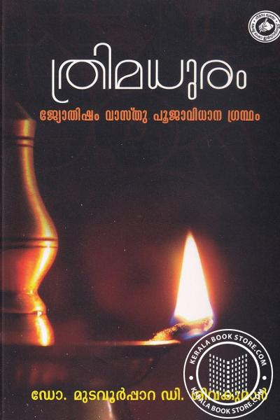 Cover Image of Book ത്രിമധുരം