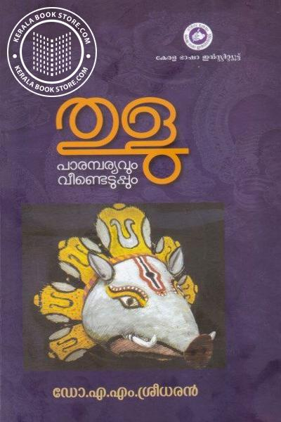 Cover Image of Book Thulu Paramparyavum Veendeduppum