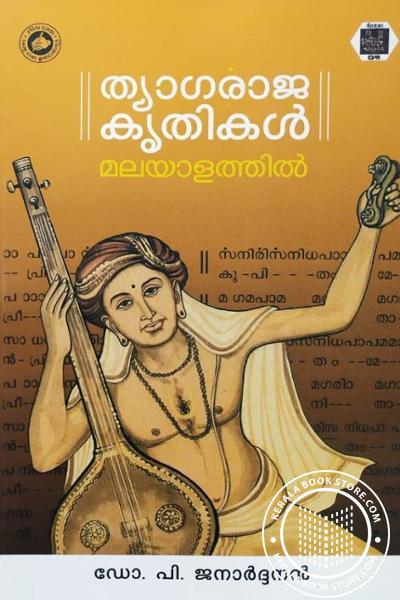 Cover Image of Book ത്യാഗരാജ കൃതികൾ മലയാളത്തിൽ