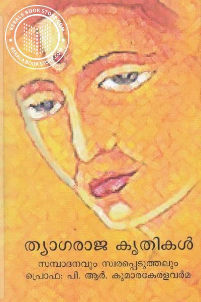 Image of Book ത്യാഗരാജ കൃതികള്