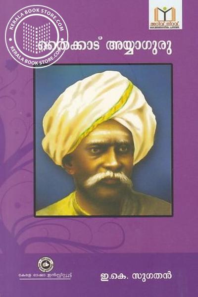 Cover Image of Book തൈക്കാട് അയ്യാഗുരു