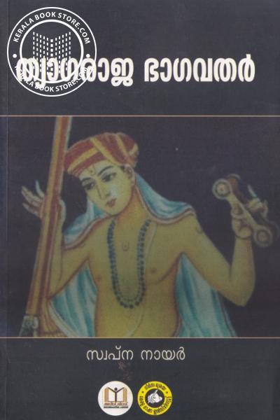 Cover Image of Book ത്യാഗരാജ ഭാഗവതര്