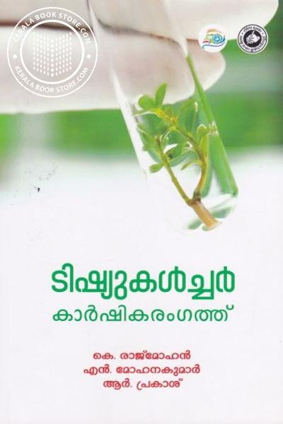 Cover Image of Book Tissue Culture Karshika Rangathu